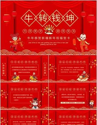 红色牛转钱坤牛年恭贺新禧新年祝福贺卡年会动态PPT模板