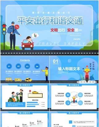 蓝色卡通平安出行和谐交通PPT模板