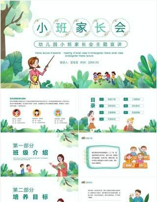清新幼儿园小班家长会主题宣讲动态PPT模板