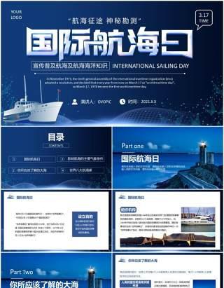 蓝色国际航海日节日宣传通用PPT模板