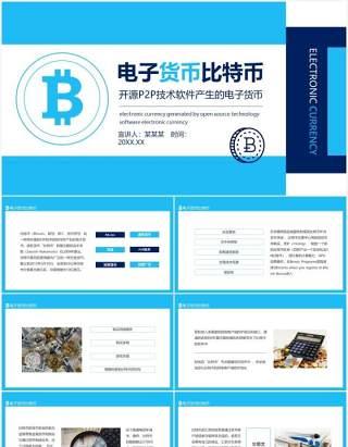 开源P2P技术软件产生的电子货币比特币动态PPT模板