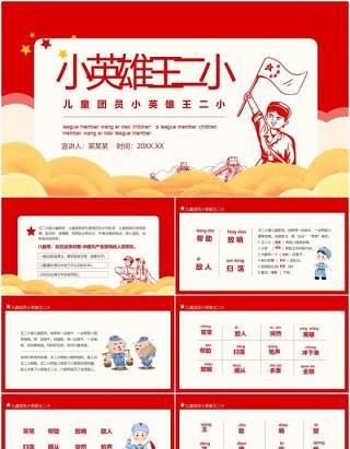 红色儿童团员小英雄王二小动态PPT模板