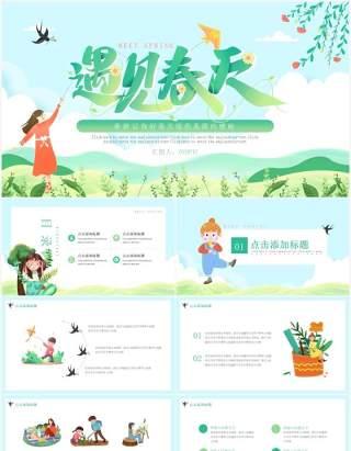 绿色小清新春游记遇见春天动态PPT模板