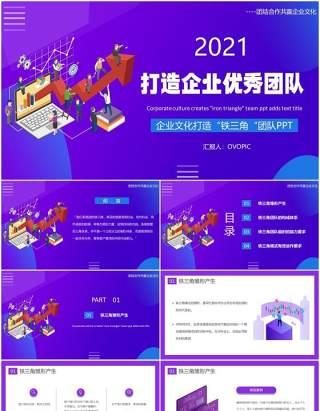 紫色简约企业文化打造铁三角团队员工管理培训PPT模板