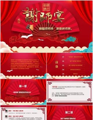 红色喜庆中国风谢师宴策划PPT模板