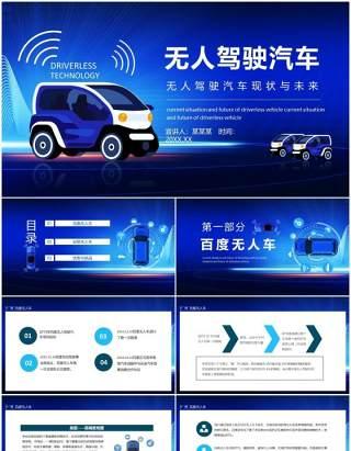 无人驾驶汽车现状与未来动态PPT模板