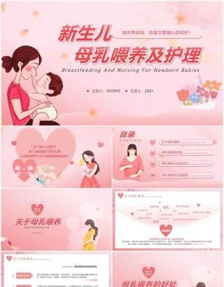 粉色卡通风新生儿母乳喂养及护理培训PPT模板