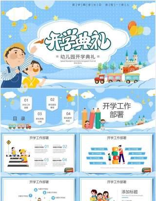 蓝色卡通风幼儿园开学典礼开学季PPT模板