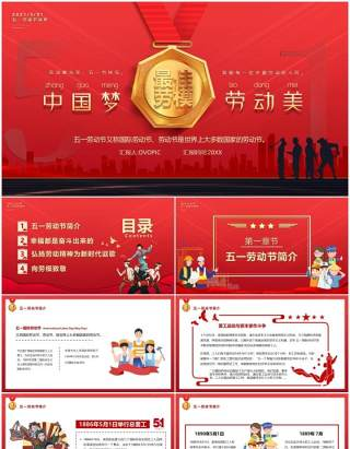红色卡通风五一劳动节中国梦劳动美动态PPT模板