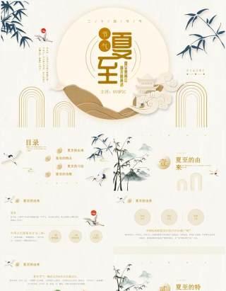 黄色中国风夏至节日节气介绍PPT模板