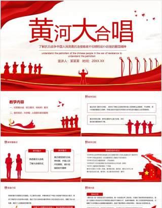 红色黄河大合唱了解抗日战争爱国精神动态PPT模板