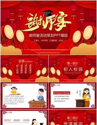 红色喜庆中国风谢师宴活动宣传PPT模版