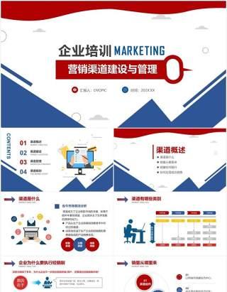 创意营销市场渠道建设与管理企业职场培训PPT模板