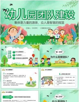 卡通风幼儿园团队建设教育培训课件PPT模板