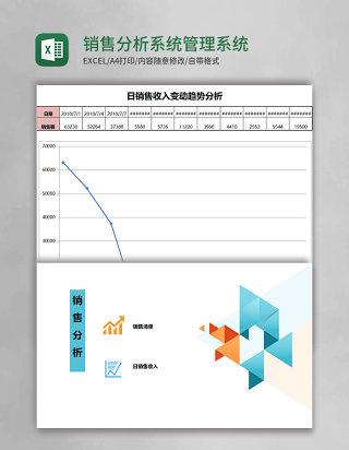 销售分析系统Excel管理系统  销售分析系统