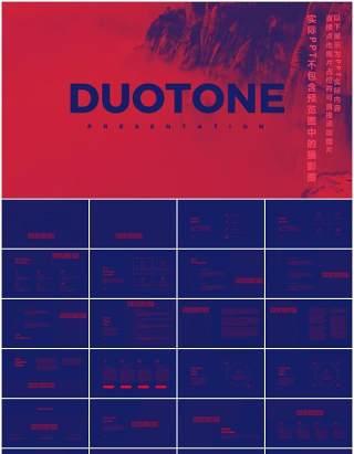 红蓝色创意策略设计提案宣传展示时尚企业电子商务业务介绍PPT模板Duotone - Powerpoint Template