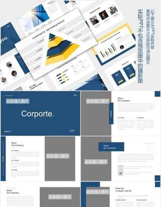 蓝色简约商务公司宣传介绍图片版式设计PPT模板Corporate Presentation - iWantemp