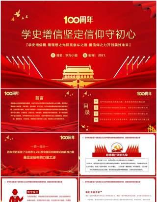 红色党政风学史增信坚定信仰守初心党史学习教育PPT模板