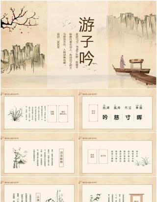 唐代著名诗人孟郊游子吟语文课件动态PPT模板