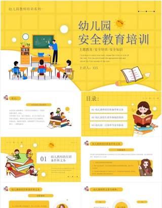 黄色卡通风幼儿园安全教育培训PPT模板