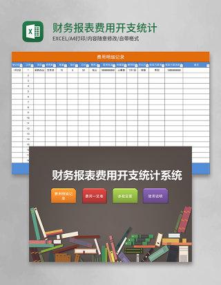 财务报表费用开支统计系统excel表格模1