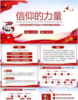 红色党政风信仰的力量党史党课教育PPT模板