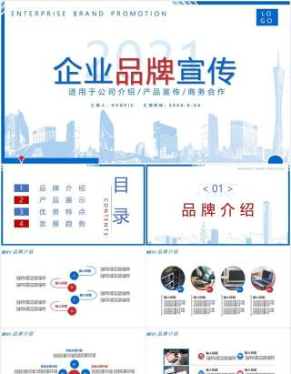 2021蓝色简约风企业品牌公司宣传介绍通用PPT模板