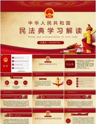红色党建党课中华人民共和国民法典学习解读PPT模板