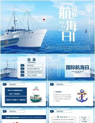 2021国际航海日节日介绍通用PPT模板