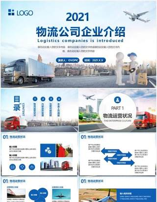 蓝色商务风物流公司企业介绍宣传PPT模板
