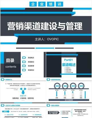 简约蓝色商务风营销市场渠道建设与管理企业职场培训PPT模板