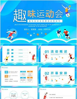 校园趣味运动会拓展活动策划书动态PPT模板