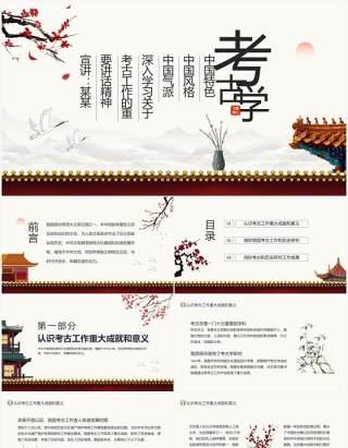中国特色中国风格中国气派考古学深入学习关于考古工作的重要讲话精神动态PPT模板
