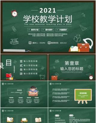 2021简约黑板新学期学校教学计划PPT模板