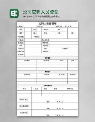 公司应聘人员登记表Excel模板