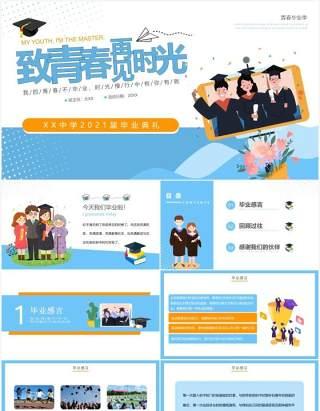 蓝色插画风致青春毕业典礼策划PPT模板