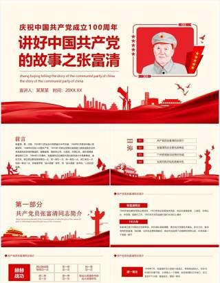 庆祝中国共产党成立100周年讲好中国共产党的故事之张富清动态PPT模板