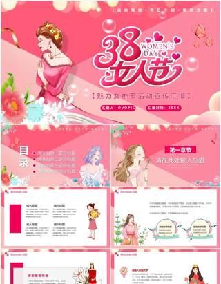 粉色卡通风魅力女人3.8妇女节活动宣传PPT模板