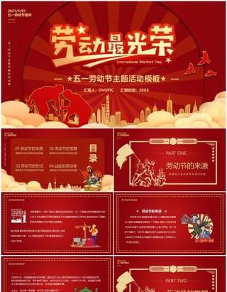红色卡通风五一劳动节劳动最光荣PPT模板