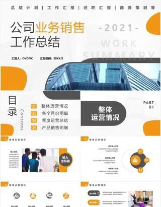 2021公司业务销售工作总结计划汇报通用PPT模板