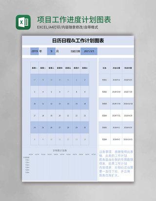 项目工作进度计划图表日历日程表excel模板