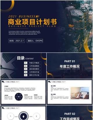 蓝色商务风商业项目计划书动态PPT模板