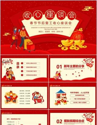 红色春节节后复工收心座谈会动态PPT模板