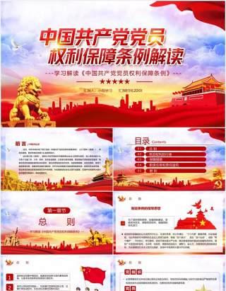 党政风中国共产党党员权利保障条例学习解读PPT模板