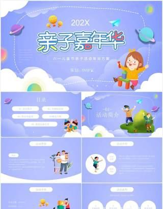 紫色卡通风六一儿童节亲子活动策划PPT模板