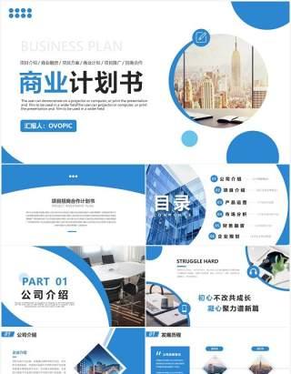 蓝色商务风商业计划书动态PPT模板