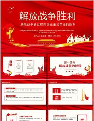 红色解放战争胜利解放战争的过程新民主主义革命的胜利动态PPT模板