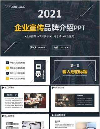 2021简约商务黑色企业宣传品牌介绍通用PPT模板