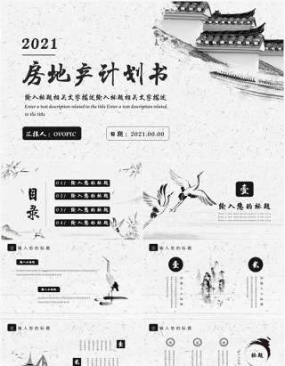中国风水墨风房地产商业计划书企业介绍PPT模板