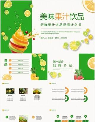 绿色新鲜果汁饮品招商计划书动态PPT模板